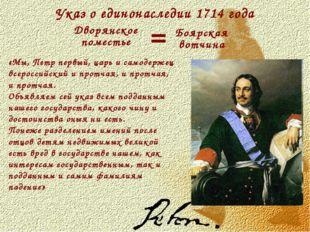 Указ о единонаследии 1714 года Дворянское поместье Боярская вотчина = «Мы, Пе