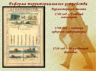 Реформа территориального устройства 1708 год – создание губерний (губернаторы