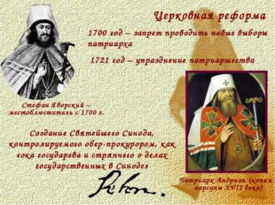 Церковная реформа Патриарх Андриан (копия с парсуны XVII века) Стефан Яворски