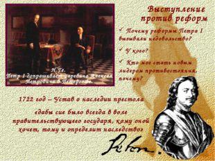 Выступление против реформ Н.Ге. Петр I допрашивает царевича Алексея Петровича