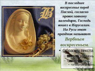 В последнее воскресенье перед Пасхой, согласно православному календарю, Госпо
