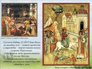 Согласно Библии, В ЭТОТ день Иисус на молодом осле – символе кротости и мирол