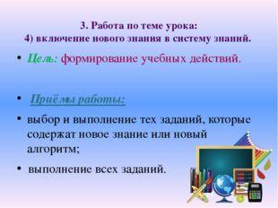 3. Работа по теме урока: 4) включение нового знания в систему знаний. Цель: ф