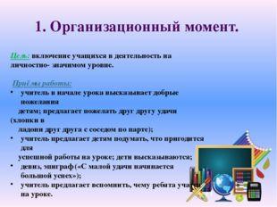 1. Организационный момент. Цель: включение учащихся в деятельность на личност