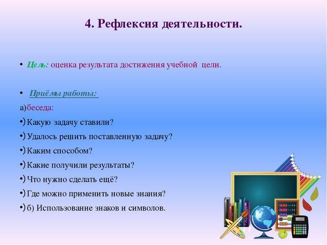 4. Рефлексия деятельности. Цель: оценка результата достижения учебной цели. П...