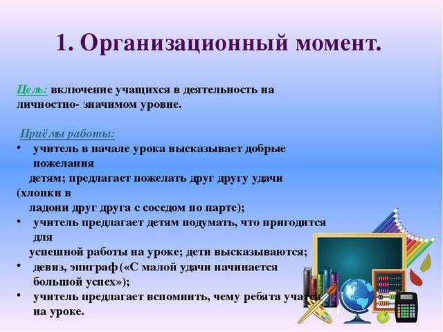 1. Организационный момент. Цель: включение учащихся в деятельность на личност...