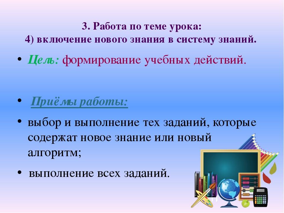 3. Работа по теме урока: 4) включение нового знания в систему знаний. Цель: ф...