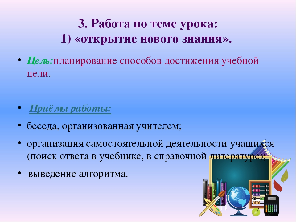 3. Работа по теме урока: 1) «открытие нового знания». Цель:планирование спосо...