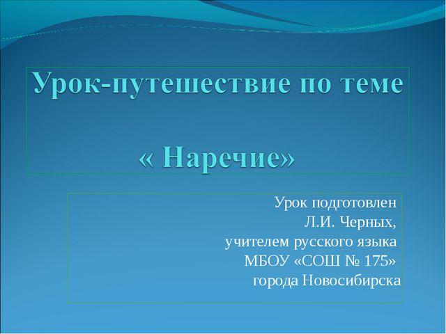 Урок подготовлен Л.И. Черных, учителем русского языка МБОУ «СОШ № 175» города...
