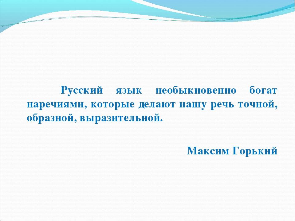 Русский язык необыкновенно богат наречиями, которые делают нашу речь т...
