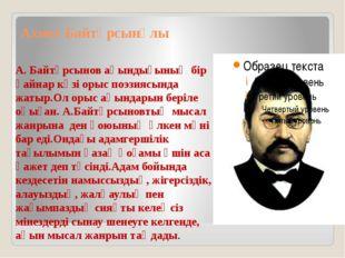 Ахмет Байтұрсынұлы А. Байтұрсынов ақындығының бір қайнар көзі орыс поэзиясын
