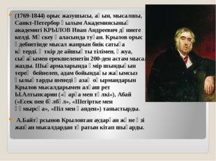 (1769-1844) орыс жазушысы, ақын, мысалшы, Санкт-Петербор Ғылым Академиясының