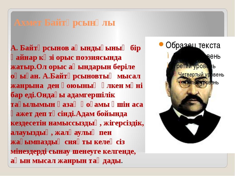 Ахмет Байтұрсынұлы А. Байтұрсынов ақындығының бір қайнар көзі орыс поэзиясын...