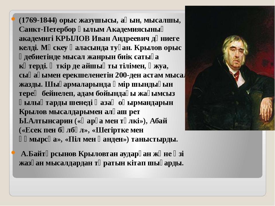 (1769-1844) орыс жазушысы, ақын, мысалшы, Санкт-Петербор Ғылым Академиясының...