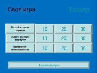 Своя игра II раунд Задайте функцию формулой Постройте график функции 10 10 10