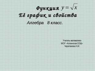 Функция Её график и свойства Алгебра 8 класс. Учитель математики МОУ «Аспинск