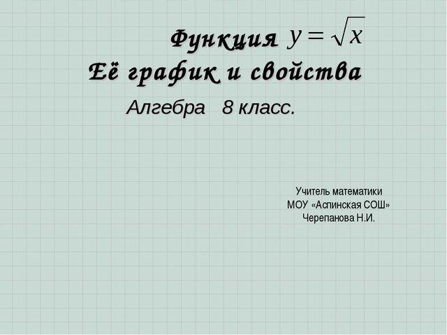 Функция Её график и свойства Алгебра 8 класс. Учитель математики МОУ «Аспинск...
