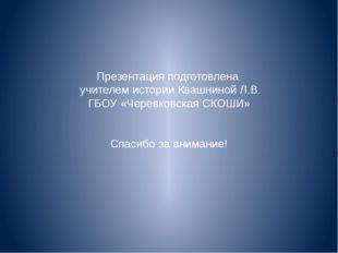 Презентация подготовлена учителем истории Квашниной Л.В. ГБОУ «Черевковская