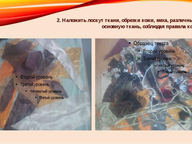 2. Наложить лоскут ткани, обрезки кожи, меха, различные нитки на основную тка...