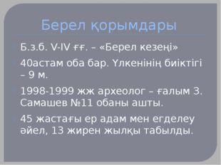 Берел қорымдары Б.з.б. V-IV ғғ. – «Берел кезеңі» 40астам оба бар. Үлкенінің б