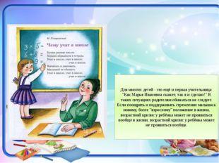 """Для многих детей - это ещё и первая учительница: """"Как Марья Ивановна скажет,"""