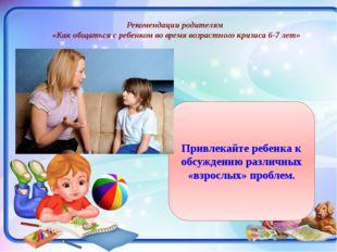 Рекомендации родителям «Как общаться с ребенком во время возрастного кризиса