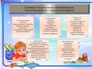Основные психологические новообразования. Личностное развитие в дошкольном в