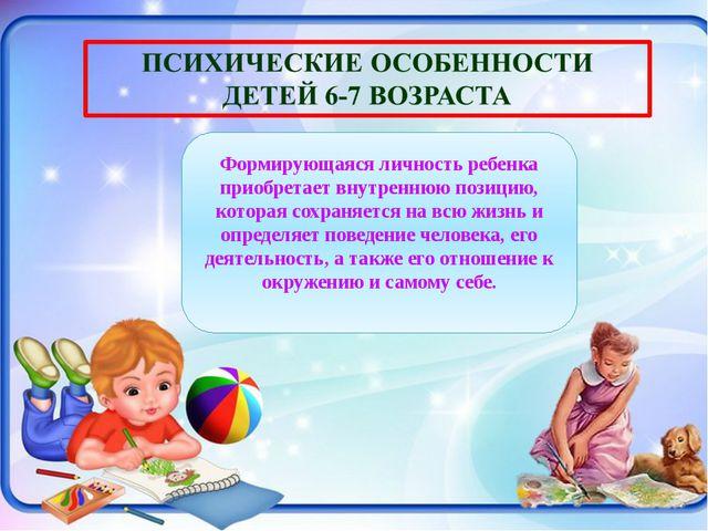 Формирующаяся личность ребенка приобретает внутреннюю позицию, которая сохра...