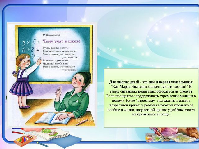 """Для многих детей - это ещё и первая учительница: """"Как Марья Ивановна скажет,..."""