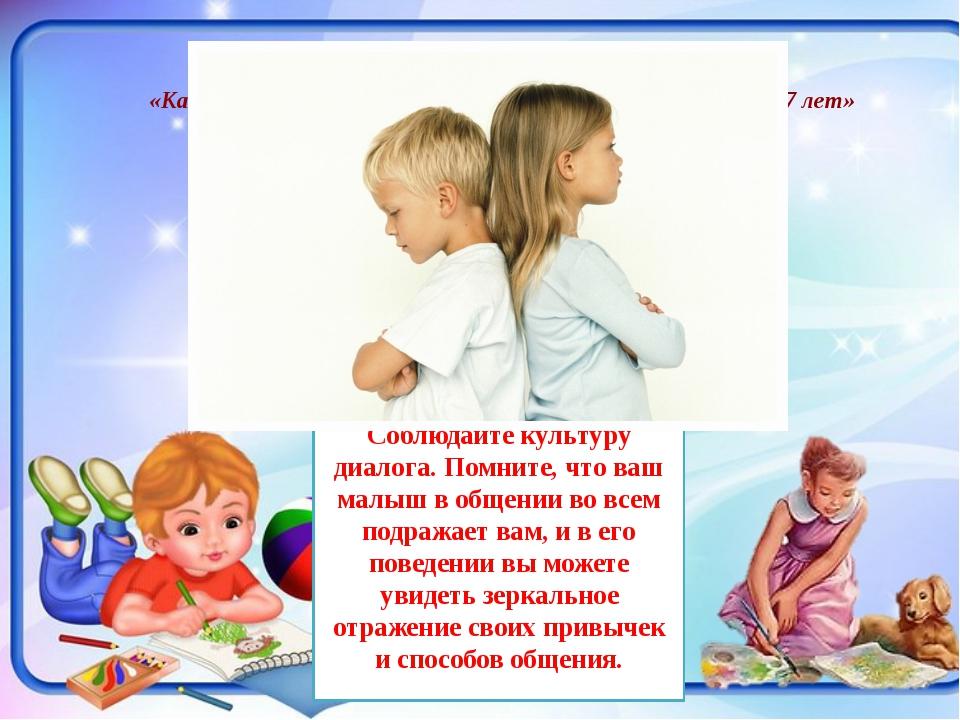 Рекомендации родителям «Как общаться с ребенком во время возрастного кризиса...