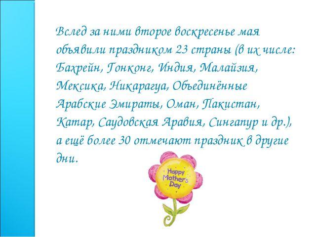 Вслед за ними второе воскресенье мая объявили праздником 23 страны (в их чис...