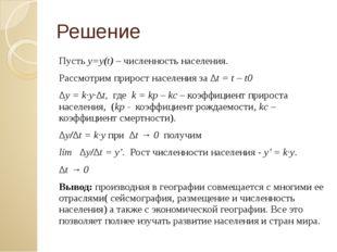 Решение Пусть у=у(t) – численность населения. Рассмотрим прирост населения за