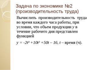 Задача по экономике №2 (производительность труда) Вычислить производительнос