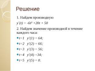 Решение 1. Найдем производную у´(t) = -6t²+20t + 50 2. Найдем значение произ