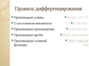 Правила дифференцирования Производная суммы О постоянном множителе Производна