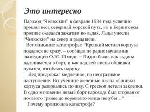 """Это интересно Пароход """"Челюскин"""" в феврале 1934 года успешно прошел весь севе"""