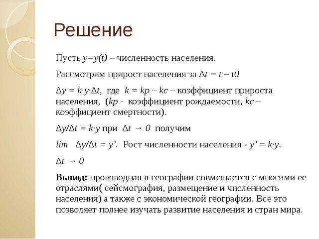 Решение Пусть у=у(t) – численность населения. Рассмотрим прирост населения за...