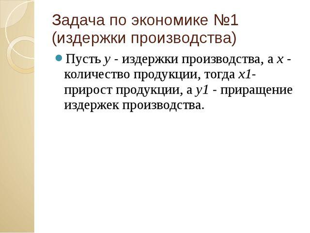 Задача по экономике №1 (издержки производства) Пустьy- издержки производств...