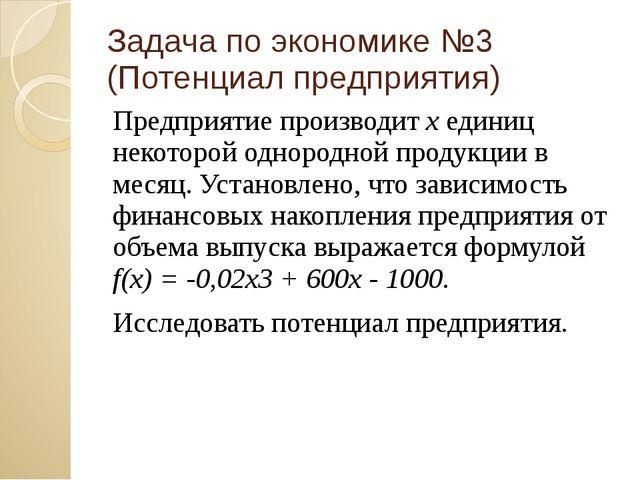 Задача по экономике №3 (Потенциал предприятия) Предприятие производит х едини...