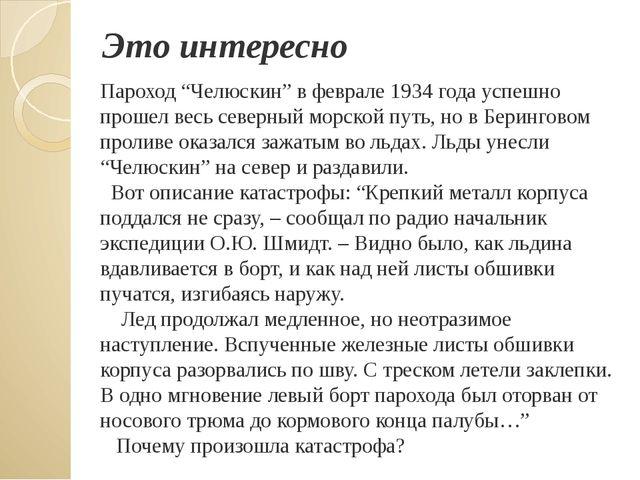 """Это интересно Пароход """"Челюскин"""" в феврале 1934 года успешно прошел весь севе..."""