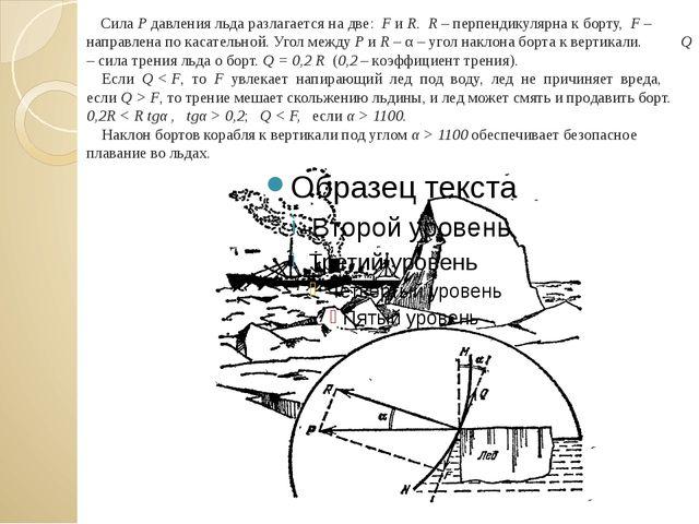 Сила Р давления льда разлагается на две: F и R. R – перпендикулярна к борту,...
