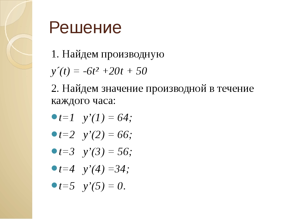 Решение 1. Найдем производную у´(t) = -6t²+20t + 50 2. Найдем значение произ...