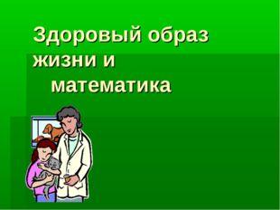 Здоровый образ жизни и математика