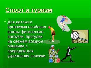 Спорт и туризм Для детского организма особенно важны физические нагрузки, про