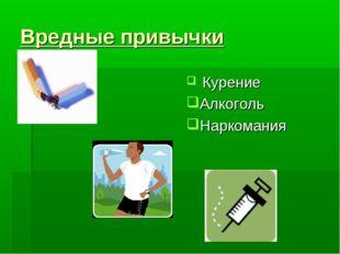 Вредные привычки Курение Алкоголь Наркомания