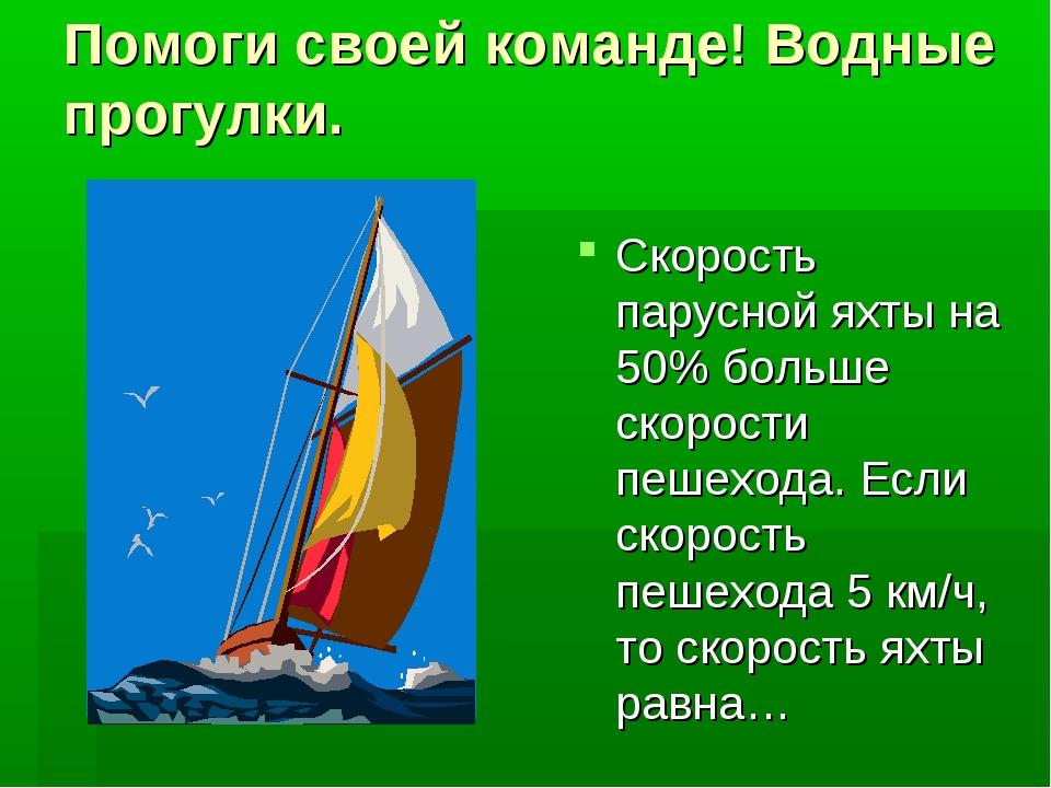 Помоги своей команде! Водные прогулки. Скорость парусной яхты на 50% больше с...