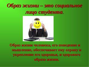 Образ жизни – это социальное лицо студента. Образ жизни человека, его поведен
