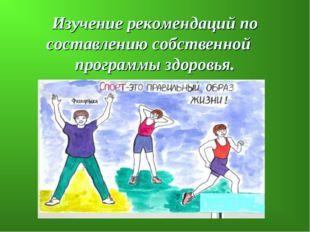 Изучение рекомендаций по составлению собственной программы здоровья.