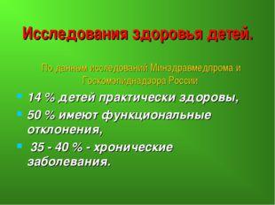 Исследования здоровья детей. По данным исследований Минздравмедпрома и Госком