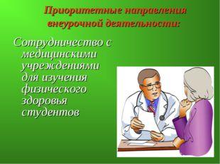Приоритетные направления внеурочной деятельности: Сотрудничество с медицински